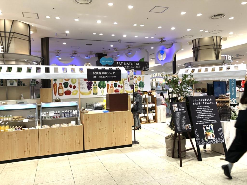 催し 阪急 百貨店